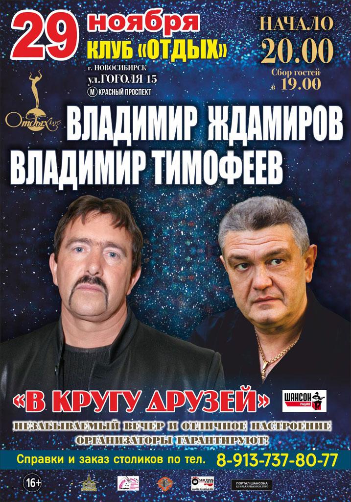 Владимир Ждамиров и Владимир Тимофеев с программой «В кругу друзей» 29 ноября 2018 года