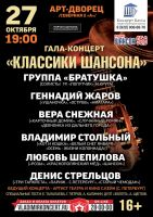 Гала концерт «КЛАССИКИ ШАНСОНА» 27 октября 2018 года