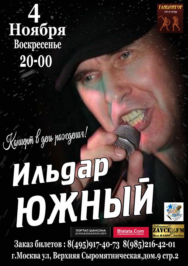 Ильдар Южный. Концерт в День Рождения! 4 ноября 2018 года
