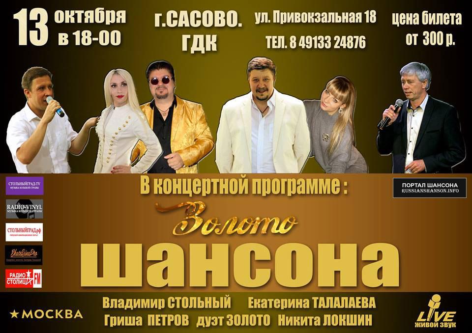 Концертная программа «ЗОЛОТО ШАНСОНА» 13 октября 2018 года