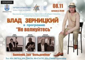Влад Зерницкий с программой «Не  волнуйтесь!» 8 ноября 2018 года