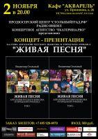 Концерт-презентация «ЖИВАЯ ПЕСНЯ» 2 ноября 2018 года