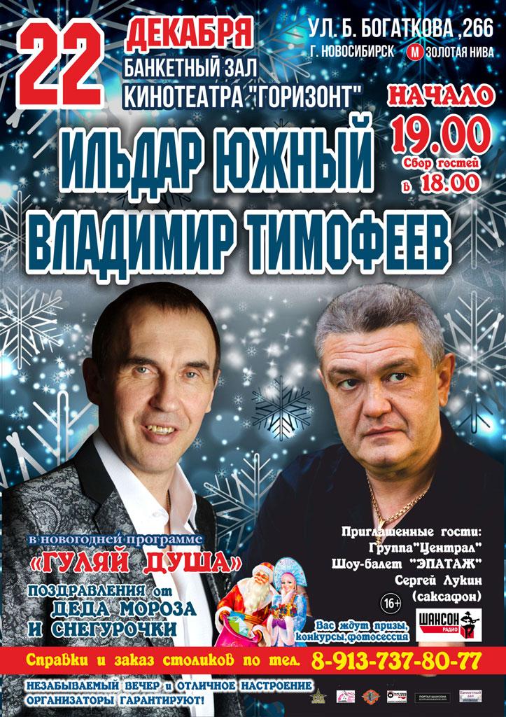 Ильдар Южный и Владимир Тимофеев в программе «Гуляй душа» 22 декабря 2018 года