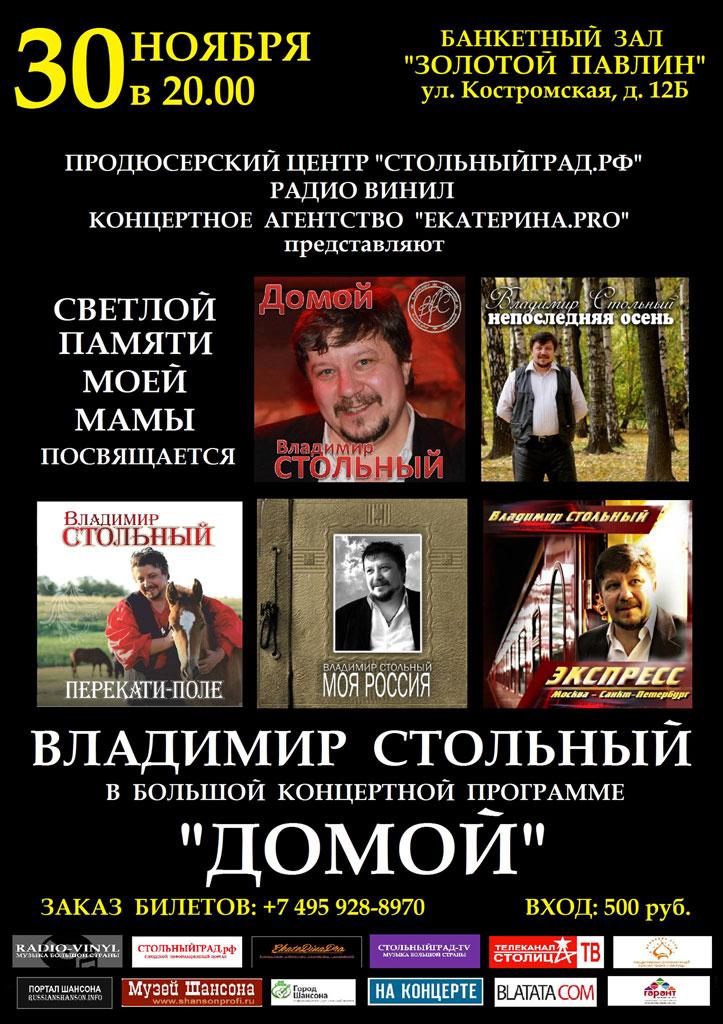 Владимир Стольный с программой «Домой» 30 ноября 2018 года