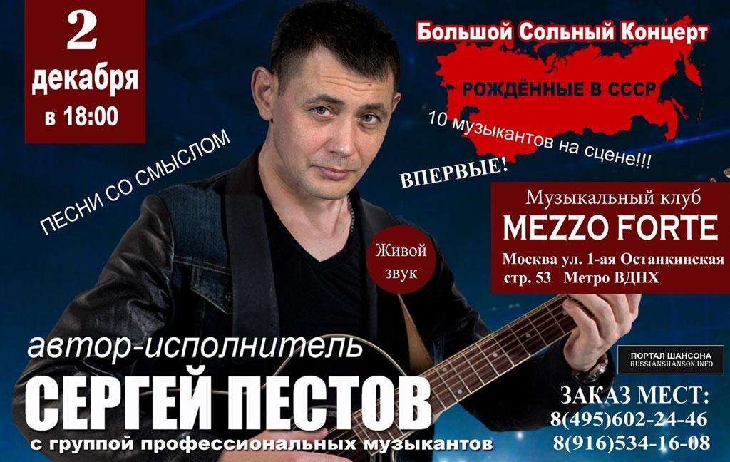 Сергей Пестов «Песни со смыслом» 2 декабря 2018 года