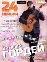 Виталий Гордей с программой «С днем рождения, родная!» 24 ноября 2018 года