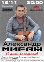 Александр Мираж с программой «С днем рождения!» 16 ноября 2018 года