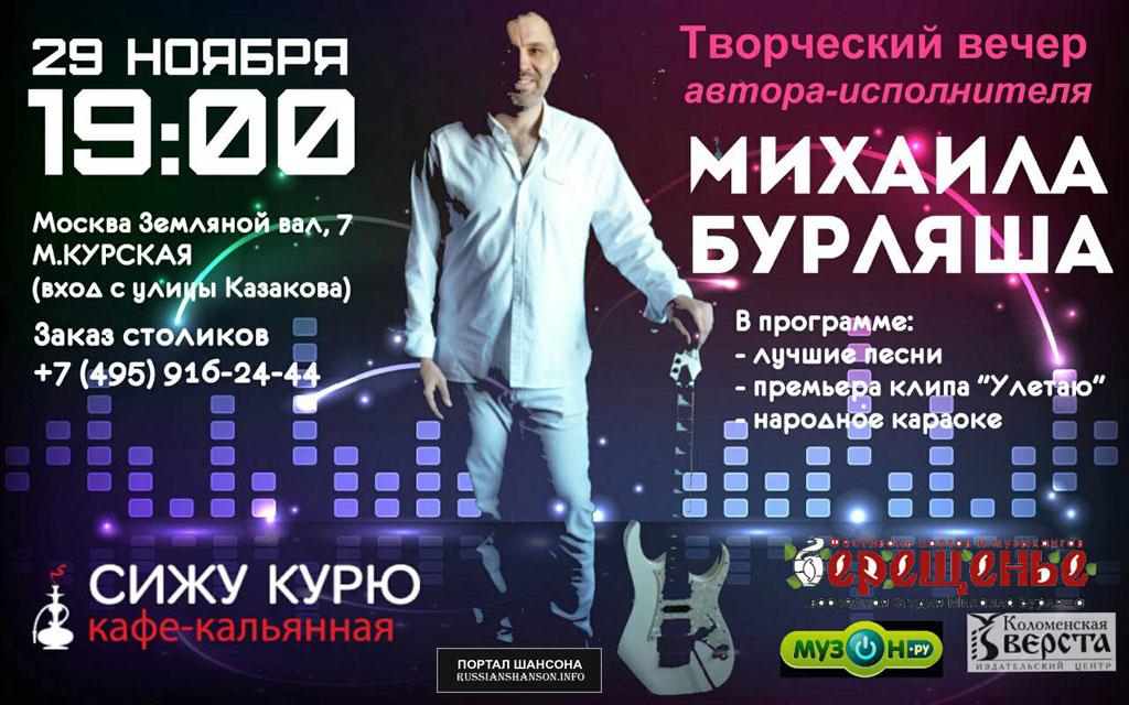 Творческий вечер Михаила Бурляша 29 ноября 2018 года