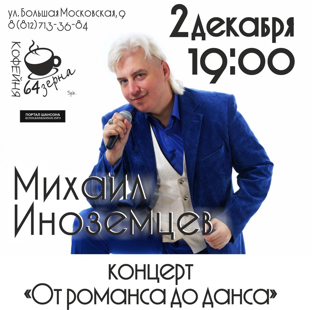 Михаил Иноземцев с программой «От романса до данса» 2 декабря 2018 года