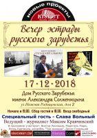 Вечер эстрады русского зарубежья 17 декабря 2018 года