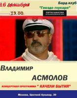 Владимир Асмолов с программой «Качели бытия» 16 декабря 2018 года