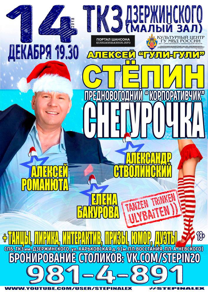 Алексей Степин. Предновогодний корпоративчик «Снегурочка» 14 декабря 2018 года