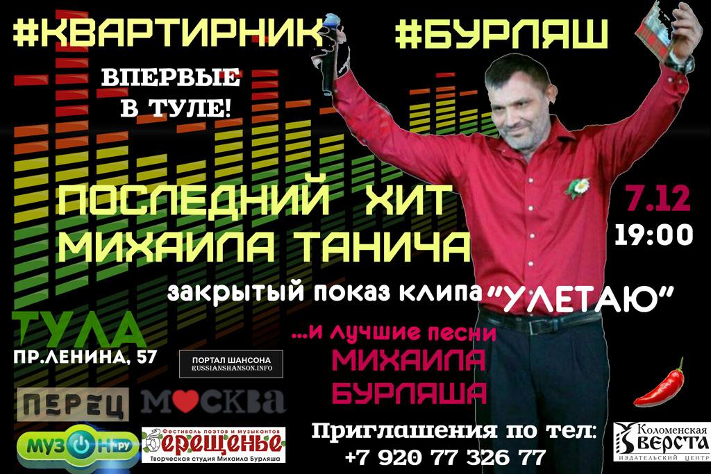 Михаила Бурляш «Концерт для своих» в Туле 7 декабря 2018 года