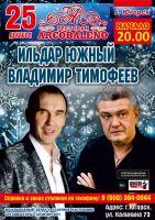 Ильдар Южный и Владимир Тимофеев, г.Югорск 25 декабря 2018 года