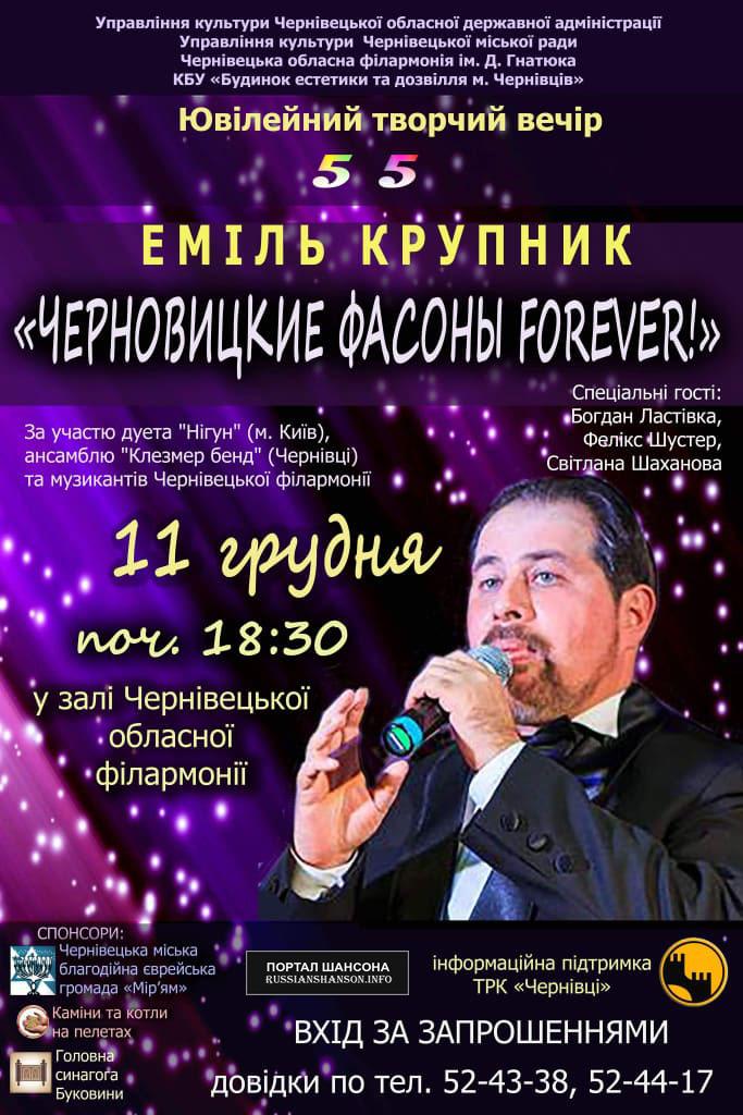 Эмиль Крупник с программой «Черновицкие фасоны FOREVER!» 11 декабря 2018 года