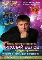 Николай Белов «Концерт в день рождения» 16 декабря 2018 года