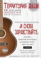 Елена Тишкова с программой «И снова здравствуйте!» 18 декабря 2018 года