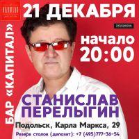 Станислав Перелыгин г.Подольск 21 декабря 2018 года