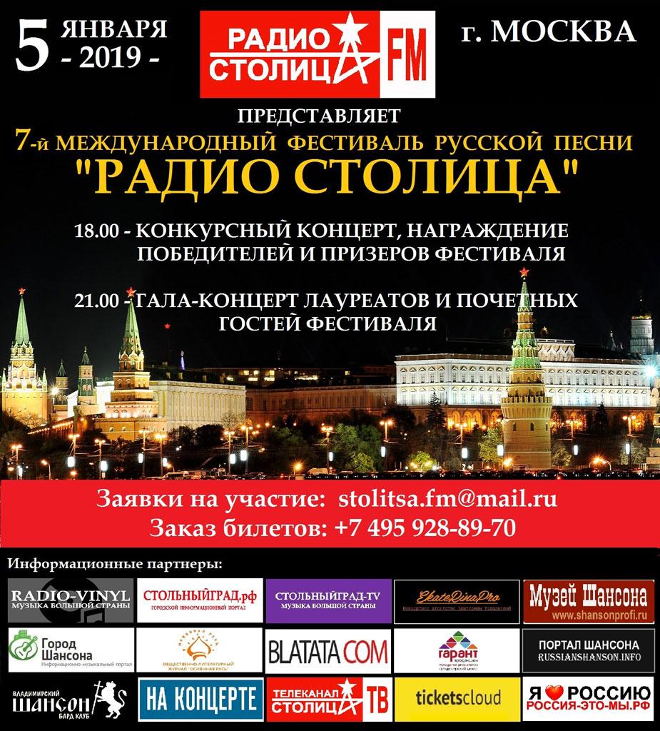 7-й Международный фестиваль русской песни «Радио Столица» 5 января 2019 года