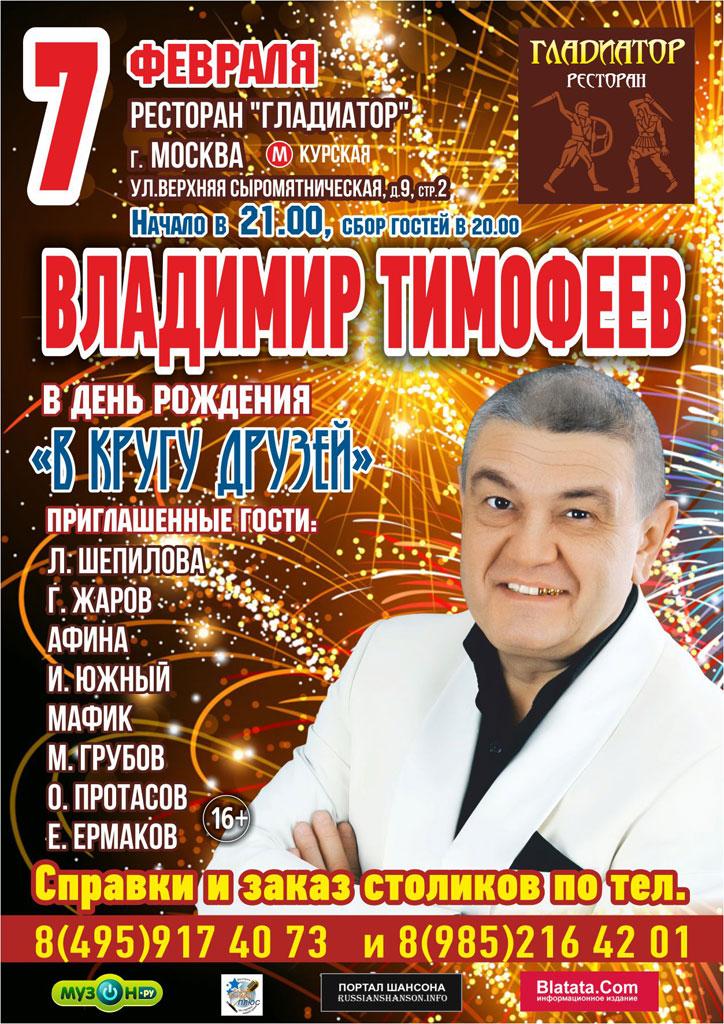 Владимир Тимофеев в день рождения «В кругу друзей» 7 февраля 2019 года