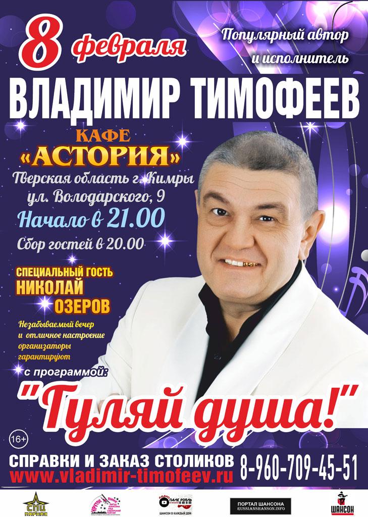 Владимир Тимофеев с программой «Гуляй душа!» г.Кимры 8 февраля 2019 года