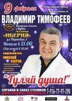 Владимир Тимофеев с программой «Гуляй душа!» г.Дубна 9 февраля 2019 года