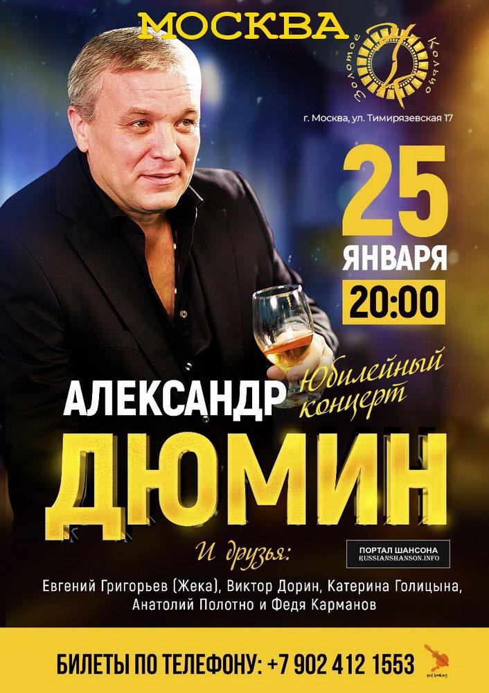 Александр Дюмин «Юбилейный концерт» в Москве 25 января 2019 года