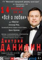 Дмитрий Данилин с программой «Всё о любви» 14 февраля 2019 года