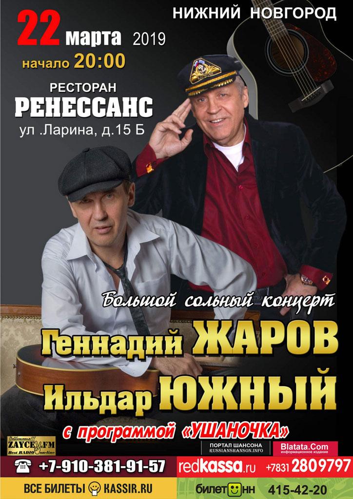 Геннадий Жаров и Ильдар Южный с программой «Ушаночка» 22 марта 2019 года