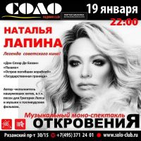 Наталья Лапина. Музыкальный моно-спектакль «Откровения» 19 января 2019 года