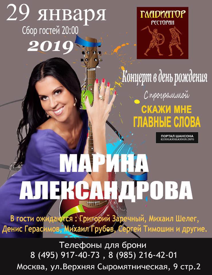 Марина Александровна с программой «Скажи мне главные слова» 29 января 2019 года