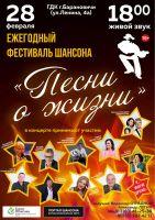 Ежегодный фестиваль шансона «Песни о жизни» 28 февраля 2019 года