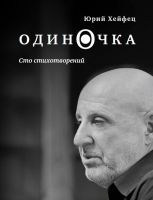 Шансонье Борис Берг (Юрий Хейфец) выпускает сборник стихов 10 января 2019 года