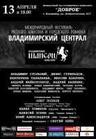 5-й Международный фестиваль русского шансона «ВЛАДИМИРСКИЙ ЦЕНТРАЛ» 13 апреля 2019 года