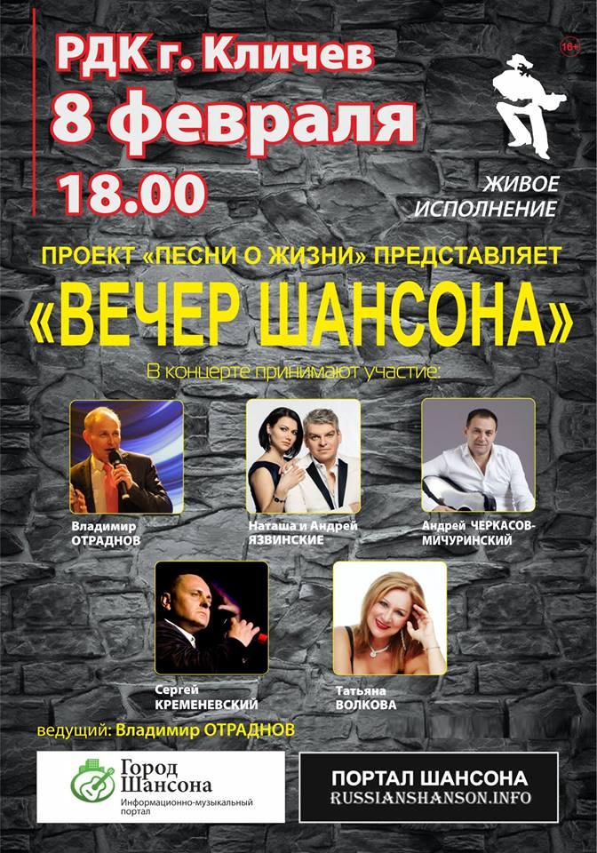 «Вечер шансона» г.Кличев 8 февраля 2019 года