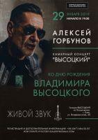 Алексей Горбунов. Камерный концерт «Высоцкий» 29 января 2019 года