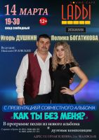 Игорь Душкин и Полина Богатикова. Презентация альбома «Как ты без меня?» г.Санкт-Петербург 14 марта 2019 года
