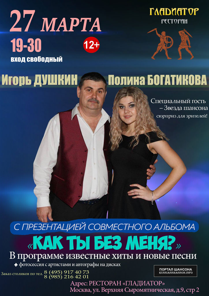 Игорь Душкин и Полина Богатикова. Презентация альбома «Как ты без меня?» г.Москва 27 марта 2019 года