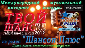 """III Международный музыкальный интернет конкурс """"Твой Шанс"""" на радио """"Шансон Плюс"""" 30 июня 2019 года"""
