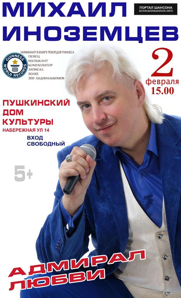 Михаил Иноземцев с программой «Адмирал любви» 2 февраля 2019 года