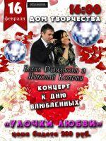 Елена Романова и Николай Котрин с программой «Улочки любви» 16 февраля 2019 года