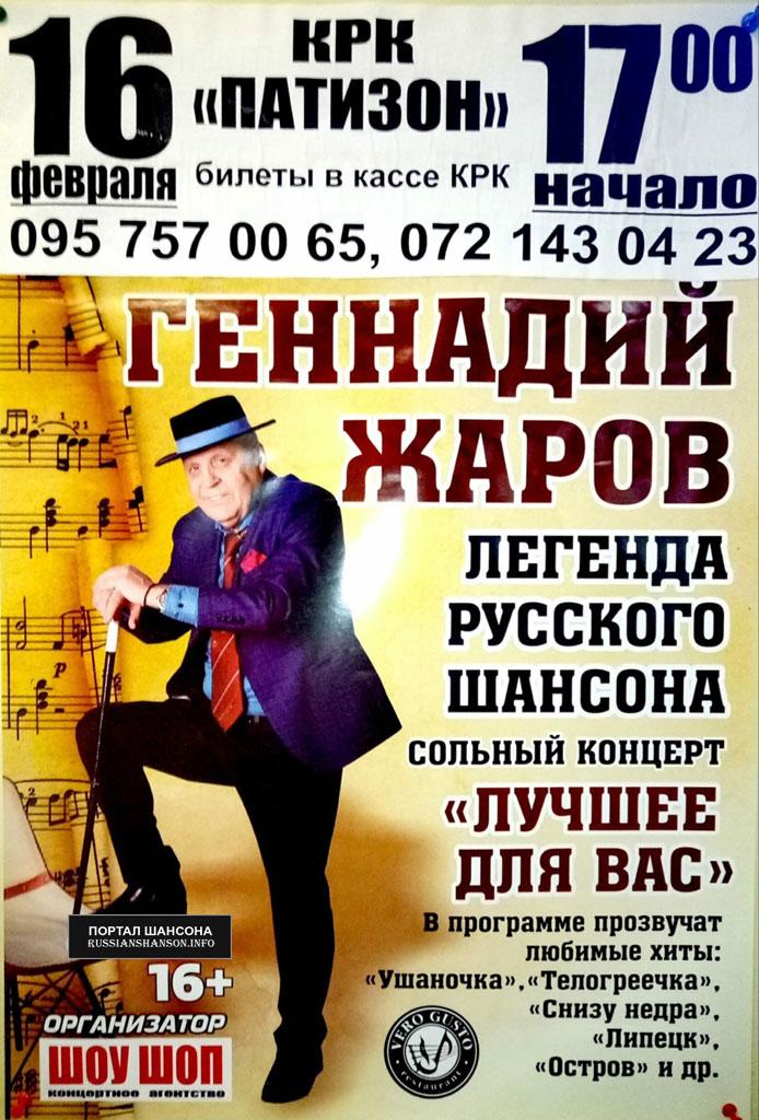 Геннадий Жаров. Сольный концерт «Лучшее для Вас» 16 февраля 2019 года