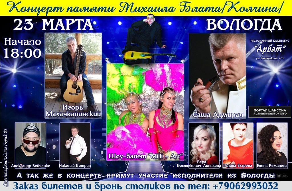 Концерт памяти Михаила Блата (Колчина) 23 марта 2019 года