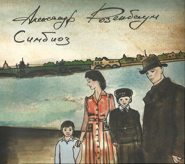 Новый альбом Александра Розенбаума «Симбиоз» 2019 (CD) 22 января 2019 года