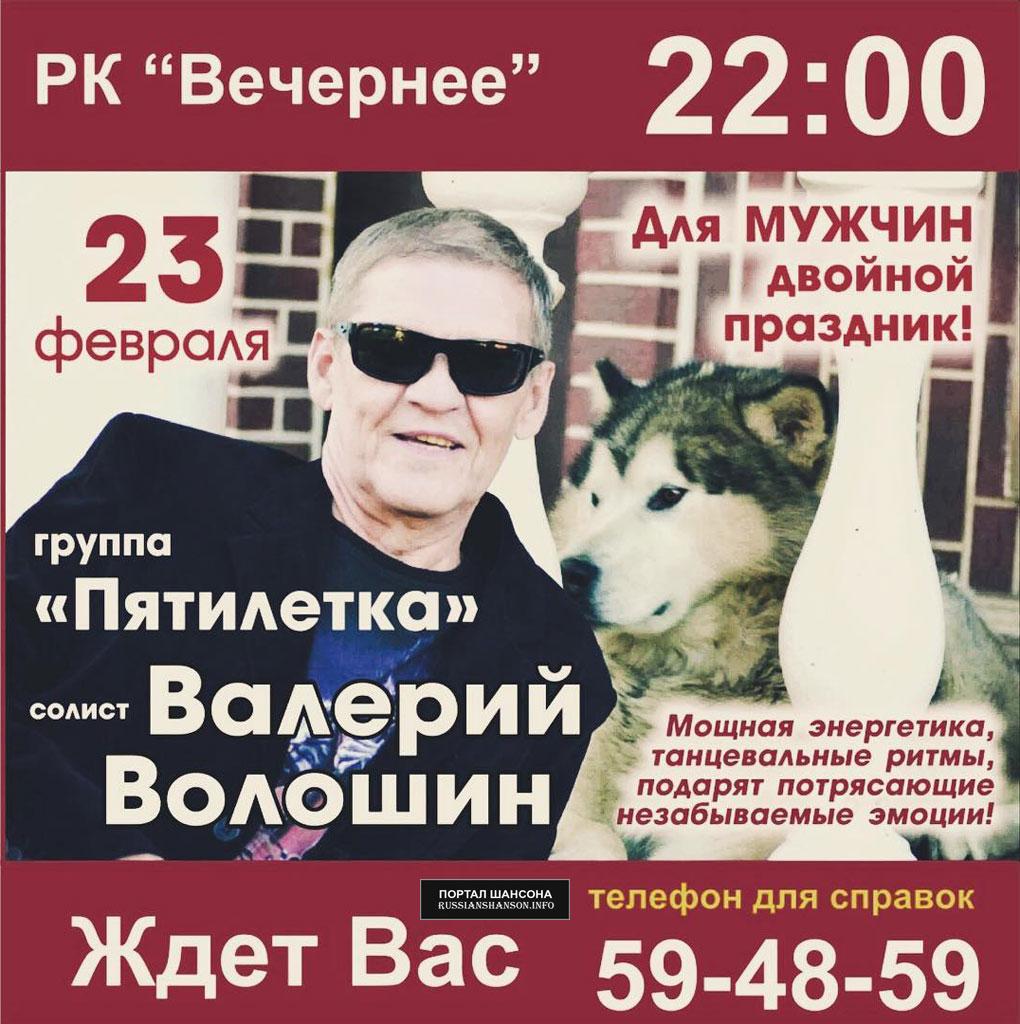 Группа «Пятилетка» (Валерий Волошин) 23 февраля 2019 года