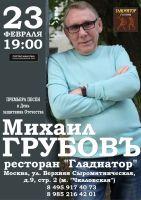 Михаил Грубовъ 23 февраля 2019 года