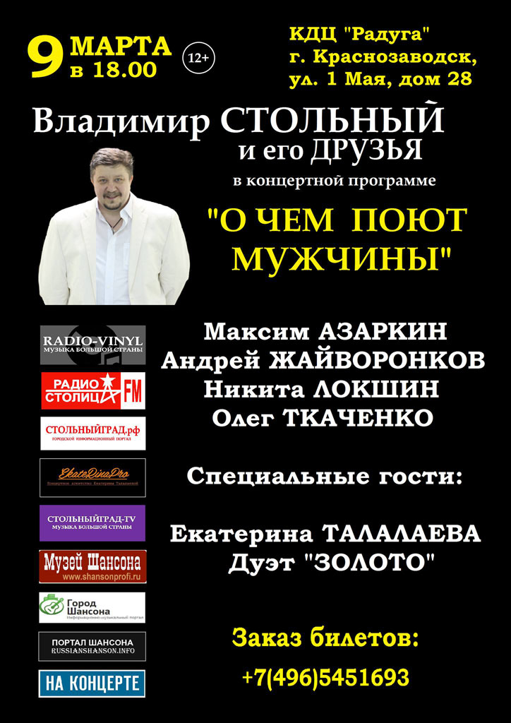Владимир Стольный с программой «О чем поют мужчины» 9 марта 2019 года