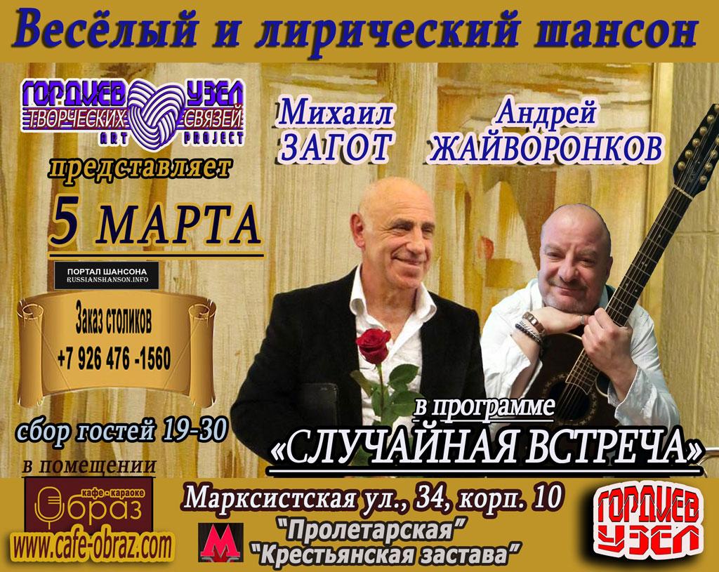 Михаил Загот и Андрей Жайворонков в программе «Случайная встреча» 5 марта 2019 года