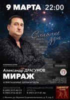 Александр Драгунов (Мираж) с программой «Слияние душ... » 9 марта 2019 года