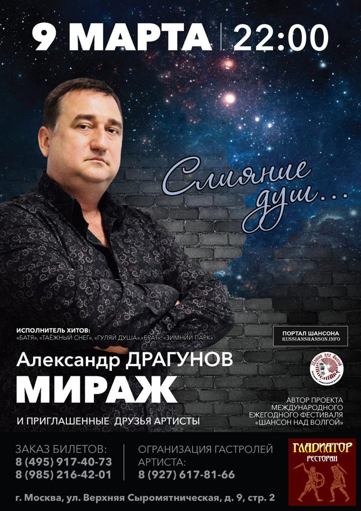 Александр Драгунов (Мираж) с программой «Слияние душ...» 9 марта 2019 года